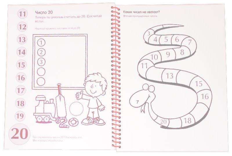 Иллюстрация 1 из 19 для Веселый тренажер. Учимся считать. 5-7 лет | Лабиринт - книги. Источник: Лабиринт
