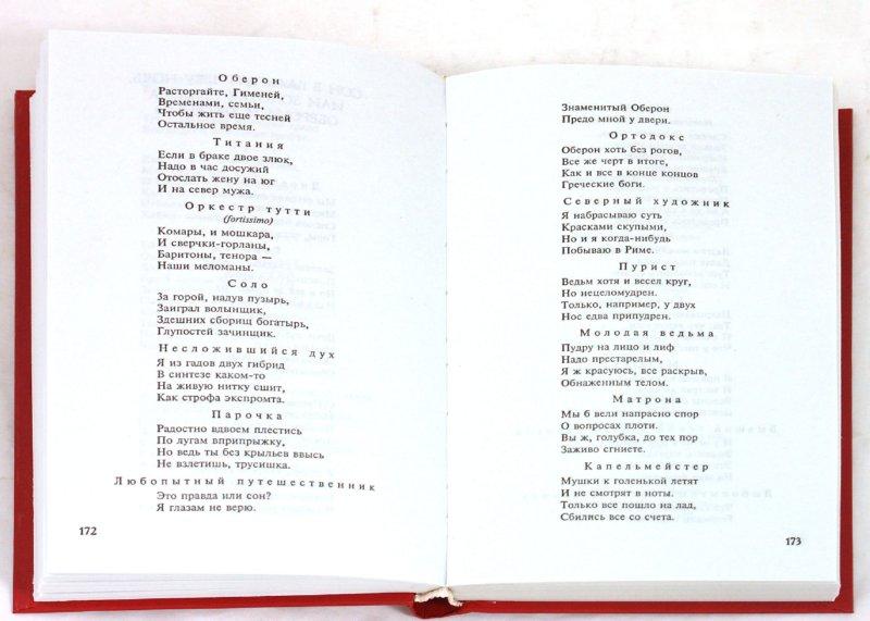 Иллюстрация 1 из 15 для Фауст - Иоганн Гете | Лабиринт - книги. Источник: Лабиринт