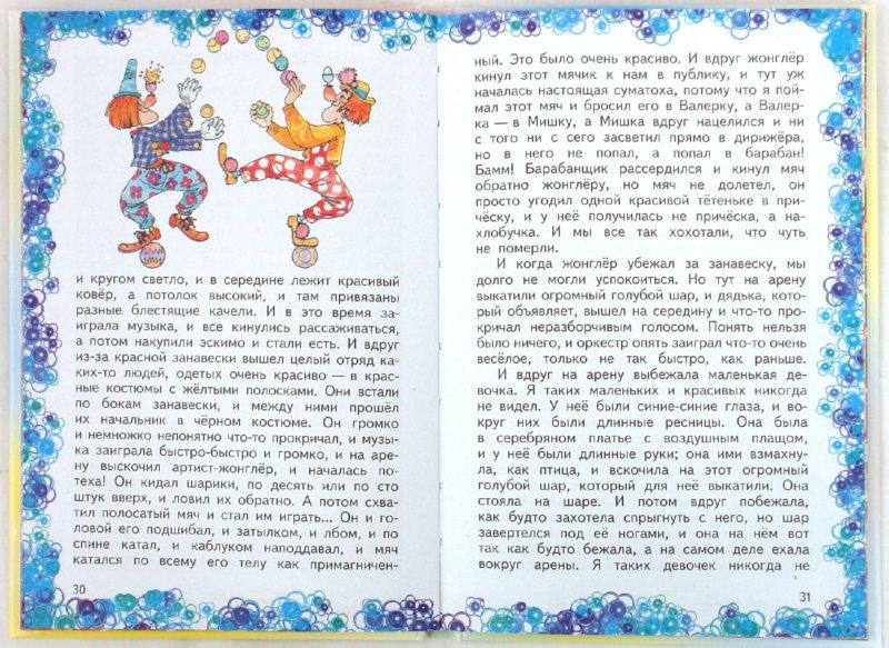 Иллюстрация 1 из 16 для Веселые рассказы - Виктор Драгунский | Лабиринт - книги. Источник: Лабиринт