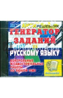 Генератор заданий по русскому языку. Контрольные и самостоятельные работы по любой теме (CDpc)