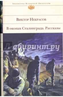 В окопах Сталинграда, Некрасов Виктор