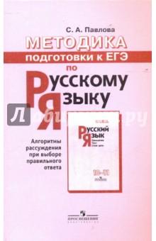 Методика подготовки к ЕГЭ по русскому языку. Пособие для учителей