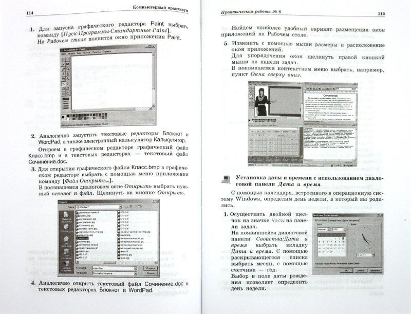 Иллюстрация 1 из 8 для Информатика и ИКТ: учебник для 7 класса - Николай Угринович   Лабиринт - книги. Источник: Лабиринт