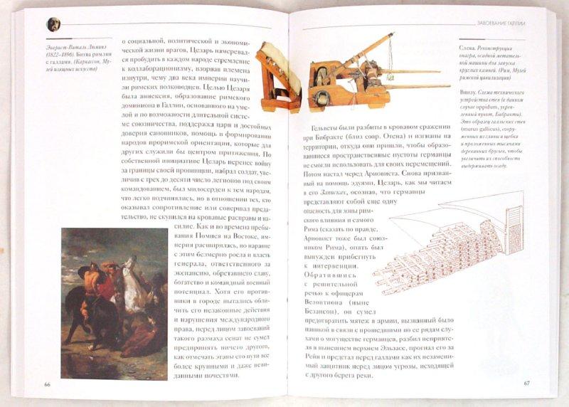 Иллюстрация 1 из 10 для Юлий Цезарь - Кьяра Мелани   Лабиринт - книги. Источник: Лабиринт
