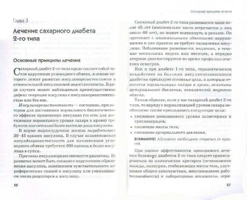 Иллюстрация 1 из 11 для Диабет: лечение и профилактика. Рекомендации специалиста - Леонид Рудницкий | Лабиринт - книги. Источник: Лабиринт