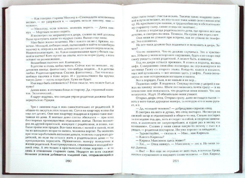 Иллюстрация 1 из 3 для Черновик. Чистовик - Сергей Лукьяненко   Лабиринт - книги. Источник: Лабиринт