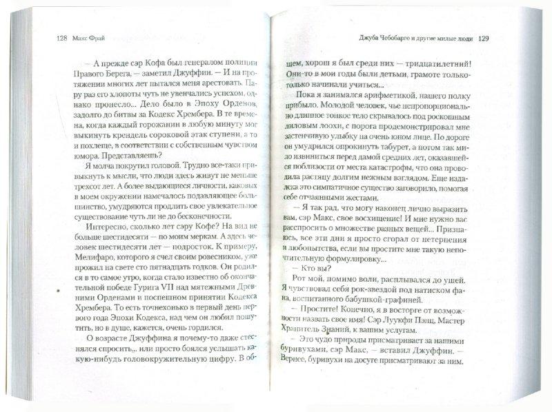 Иллюстрация 1 из 2 для Дебют в Ехо - Макс Фрай | Лабиринт - книги. Источник: Лабиринт