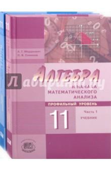Мордкович, Семенов - Алгебра и