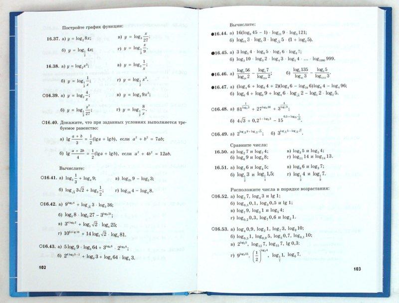 Учебник по алгебре и началам анализа 10 класс мордкович профильный уровень