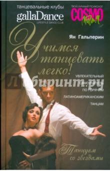Гальперин Ян Учимся танцевать легко! Увлекательный самоучитель по горячим латиноамериканским танцам