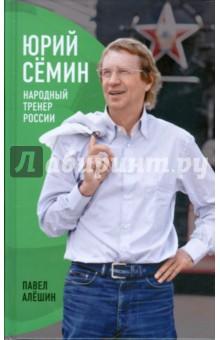 Юрий Семин: Народный тренер России
