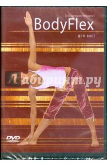 BodyFlex. Самоучитель (DVD)