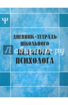 Дневник-тетрадь школьного педагога-психолога