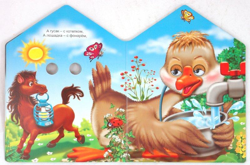 Иллюстрация 1 из 8 для Кошкин дом | Лабиринт - книги. Источник: Лабиринт