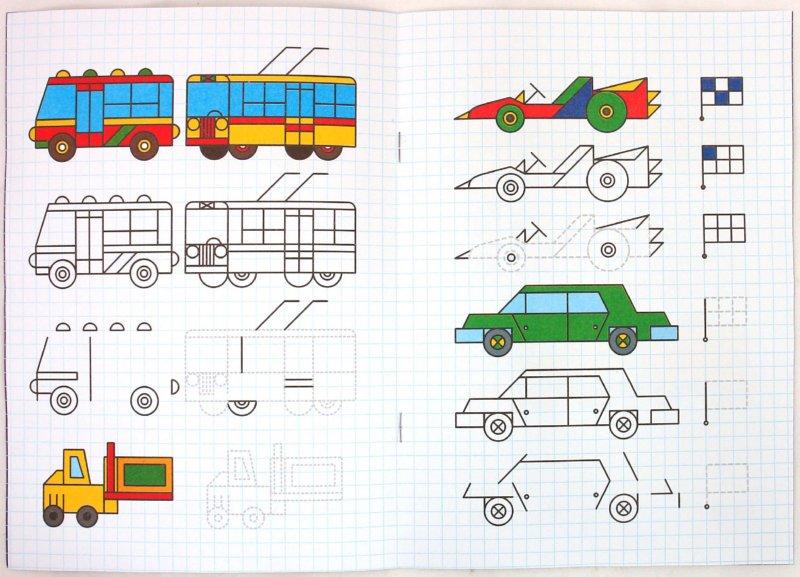 Иллюстрация 1 из 4 для Шла машина тёмным ле... | Лабиринт - книги. Источник: Лабиринт
