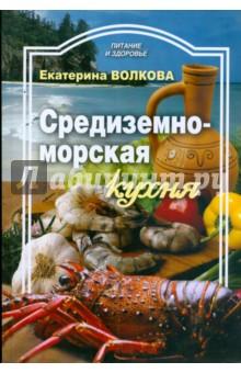 Средиземноморская кухняНациональные кухни<br>Средиземное море - особый регион, объединяющий такие разные страны, как Греция, Алжир, Испания, Марокко, Франция, Египет, Италия, Турция и др. Общие природные условия создали основу для особенного питания жителей этого региона и появления такого понятия, как средиземноморская кухня. Базируясь на рыбных и овощных блюдах, используя только самое постное мясо, включая одним из основных компонентов оливковое масло, не образующее при тепловой обработке канцерогенных веществ, средиземноморская кухня давно и по праву считается диетической и способствующей здоровому образу жизни.<br>Книга об этой кухне, содержащая множество кулинарных рецептов, традиционных для народов, проживающих в регионе Средиземноморья, может пригодиться не только начинающим, но и бывалым кулинарам.<br>