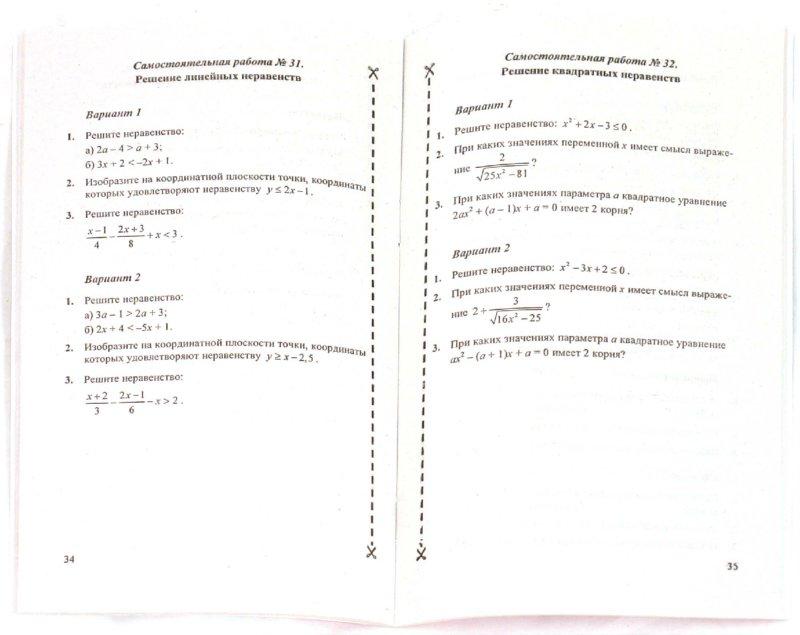 Контрольная работа по алгебре 10 класс