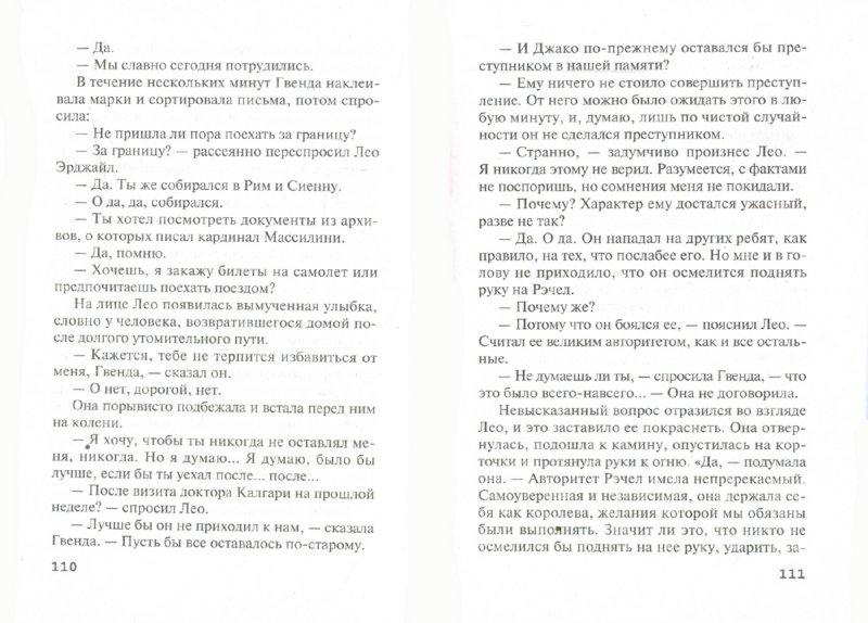 Иллюстрация 1 из 9 для Горе невинным - Агата Кристи | Лабиринт - книги. Источник: Лабиринт