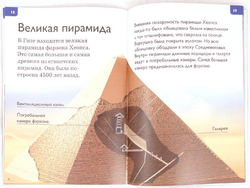 Иллюстрация 1 из 22 для Пирамиды - Салли Оджерс | Лабиринт - книги. Источник: Лабиринт