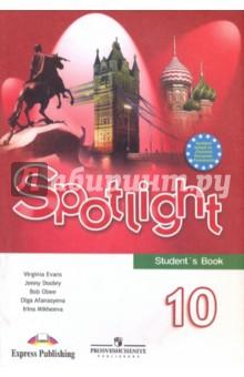 Английский в фокусе. 10 класс: учебник для общеобразовательных учреждений