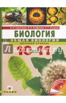 Биология. Общая биология. Базовый уровень: учебник для 10-11 классов