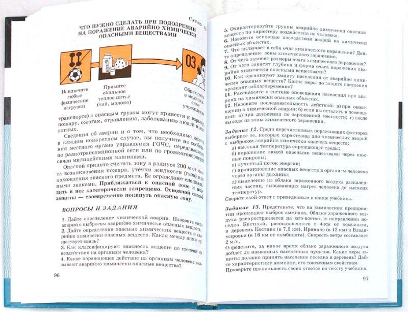 Иллюстрация 1 из 14 для Основы безопасности жизнедеятельности. 8 класс: учебник для общеобразовательных учреждений - Вангородский, Латчук, Кузнецов, Марков   Лабиринт - книги. Источник: Лабиринт