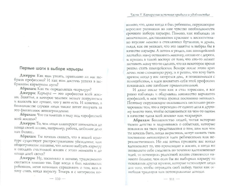 Иллюстрация 1 из 12 для Деньги и Закон Притяжения. Как научиться притягивать богатство, здоровье и счастье. Том II - Хикс, Хикс   Лабиринт - книги. Источник: Лабиринт