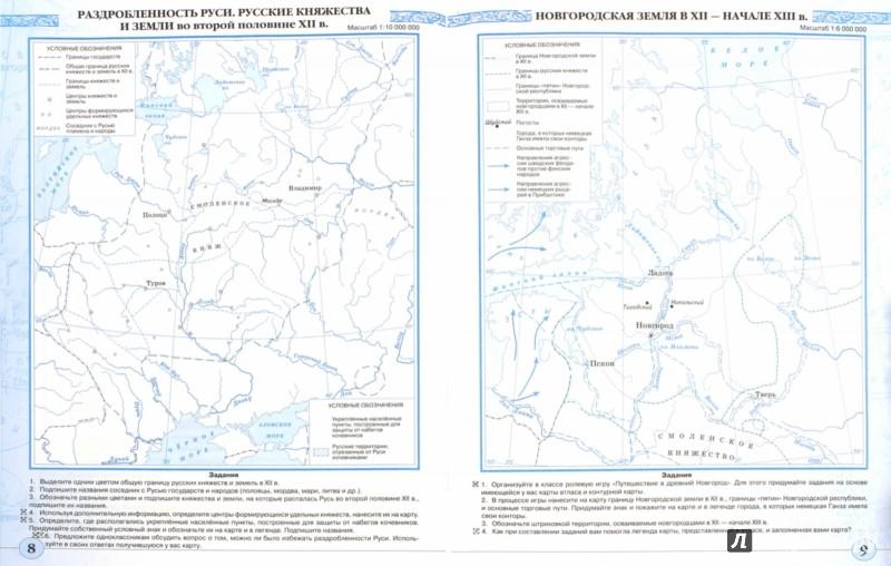 Контурная Карта России 6 Класс Гдз