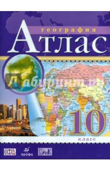 География 10 Класс Гдз Учебник