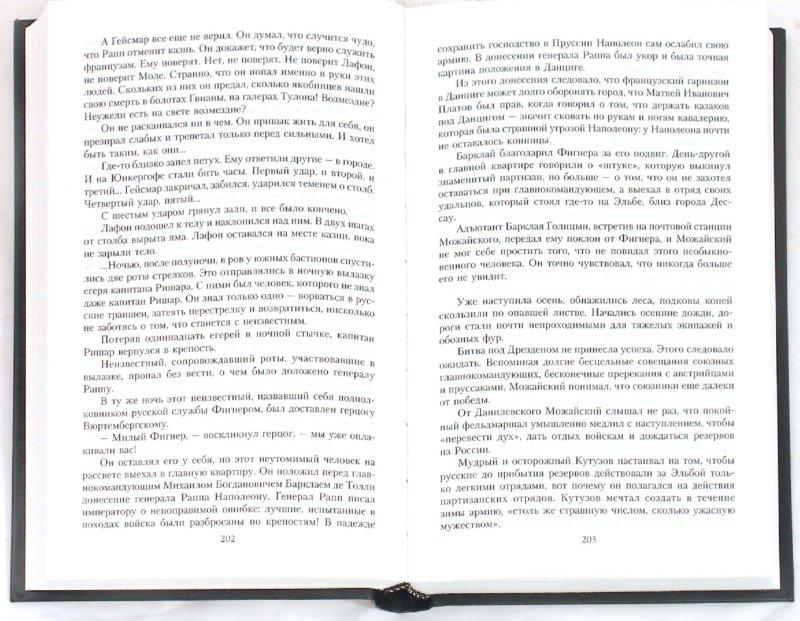 Иллюстрация 1 из 17 для России верные сыны - Лев Никулин | Лабиринт - книги. Источник: Лабиринт