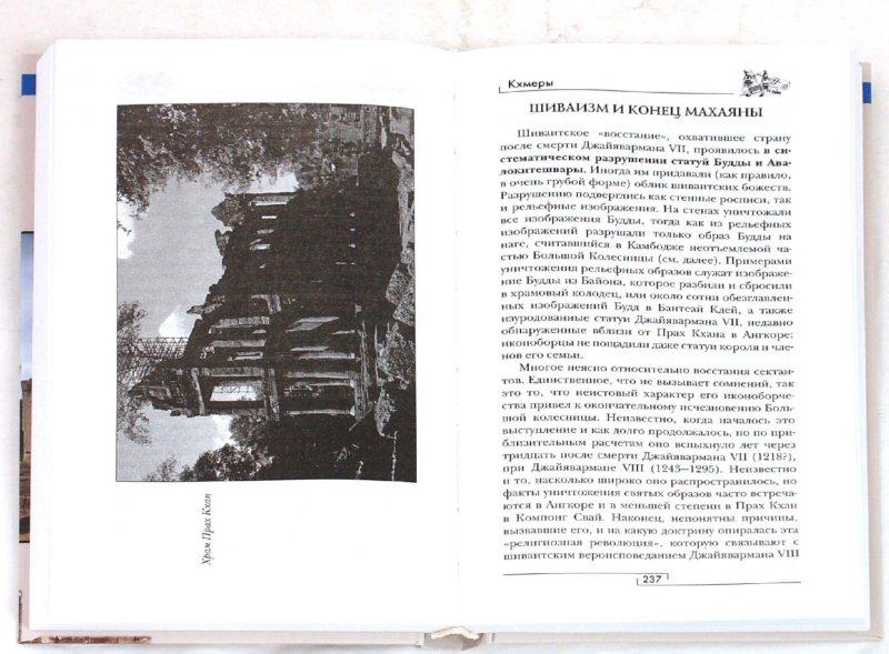 Иллюстрация 1 из 24 для Кхмеры - Брюно Дажан   Лабиринт - книги. Источник: Лабиринт