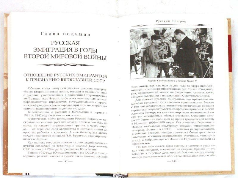 Иллюстрация 1 из 13 для Русский Белград - Сергей Танин | Лабиринт - книги. Источник: Лабиринт