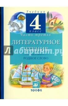 Литературное чтение. Родное слово. 4 класс. В 3 частях. Часть 3: учебник