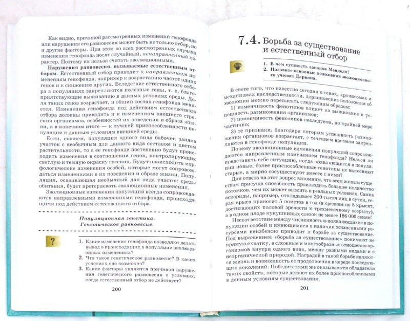 Иллюстрация 1 из 39 для книги биология
