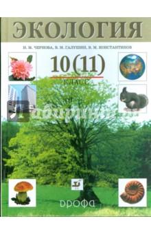 Учебник По Экологии Читать Онлайн