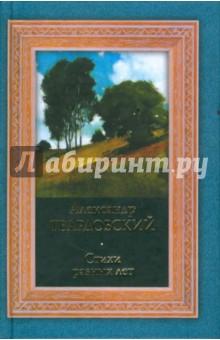 Стихи разных летКлассическая отечественная поэзия<br>В сборнике представлена лирика А.Т. Твардовского разных периодов творчества поэта.<br>