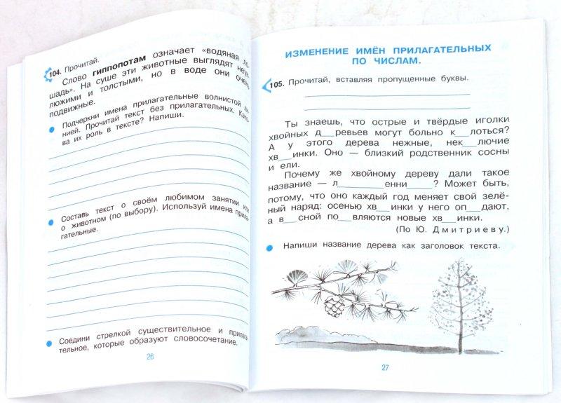 Иллюстрация 1 из 35 для Русский язык. 1 класс: тетрадь для упражнений по русскому языку и речи - Рамзаева, Савинкина   Лабиринт - книги. Источник: Лабиринт