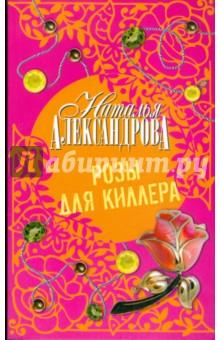 Александрова Наталья Николаевна Розы для киллера