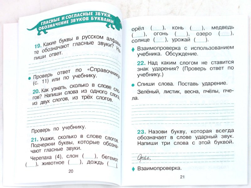 Конкурсные уроки по русскому языку