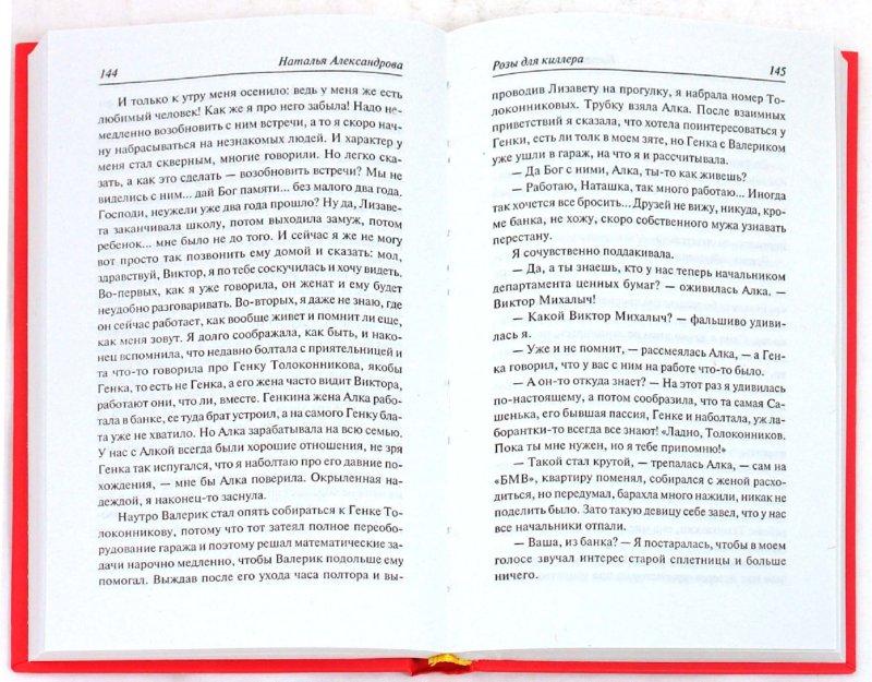 Иллюстрация 1 из 6 для Розы для киллера - Наталья Александрова   Лабиринт - книги. Источник: Лабиринт