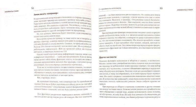 Иллюстрация 1 из 19 для Элементы стиля: Принципы убедительного делового письма - Елена Борисова | Лабиринт - книги. Источник: Лабиринт