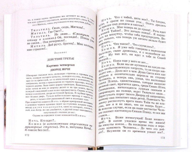 Татарский язык диктанты 4 класс