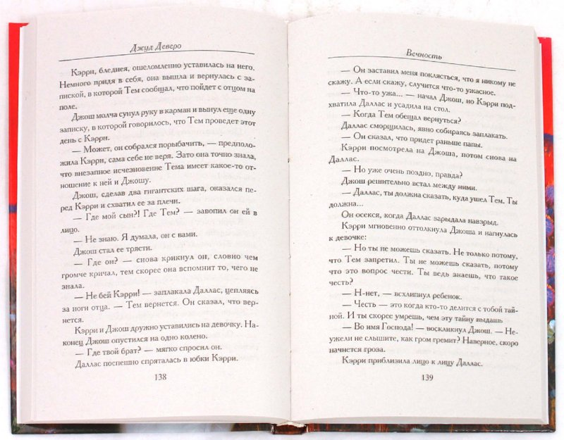 Иллюстрация 1 из 3 для Вечность - Джуд Деверо   Лабиринт - книги. Источник: Лабиринт