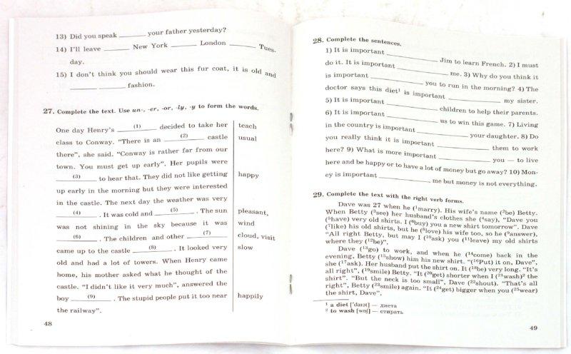 Иллюстрация 1 из 6 для Английский язык. 1-й год обучения. 5 класс: рабочая тетрадь № 2 - Афанасьева, Михеева | Лабиринт - книги. Источник: Лабиринт