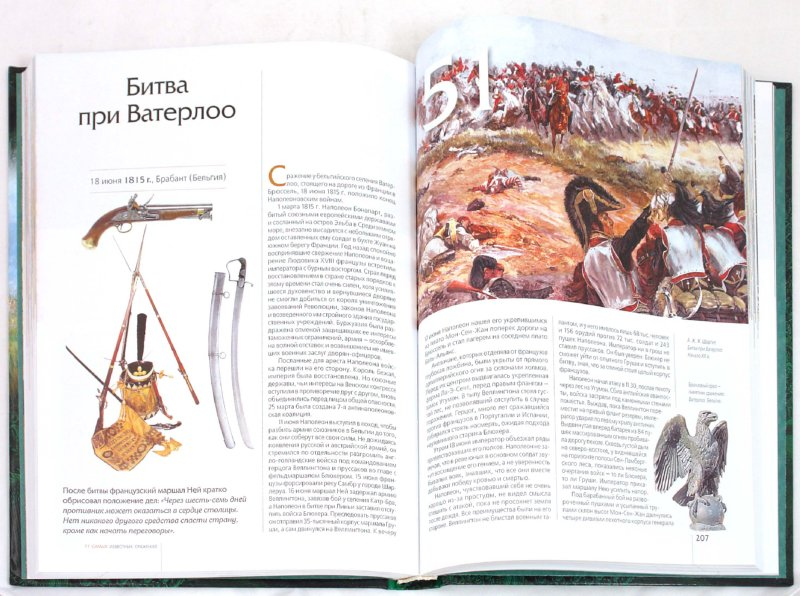 Иллюстрация 1 из 47 для 77 самых известных сражений | Лабиринт - книги. Источник: Лабиринт