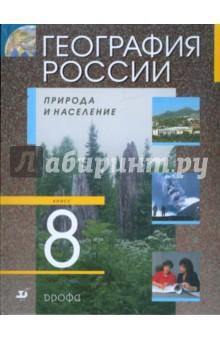 География России. Природа и население. 8 класс. Учебник для общеобразовательных учреждений