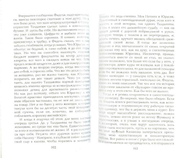 Иллюстрация 1 из 3 для Мирянин - Алла Дымовская | Лабиринт - книги. Источник: Лабиринт