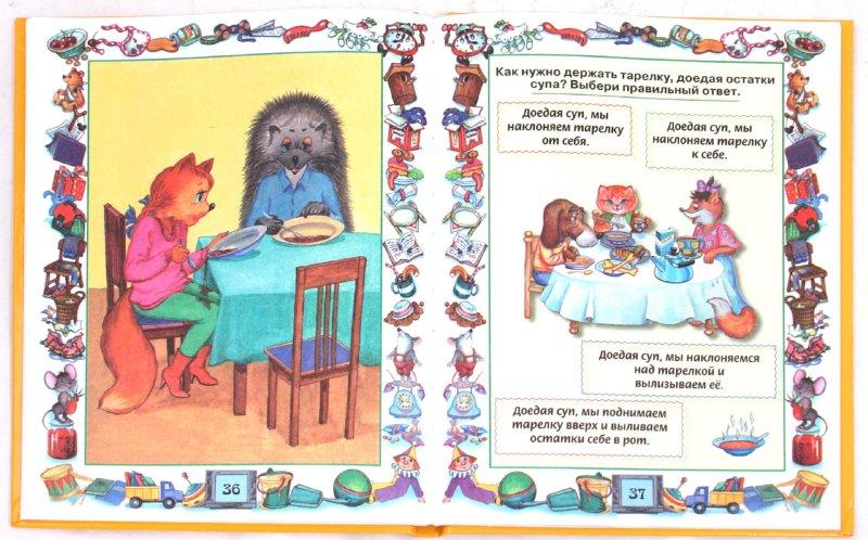 Иллюстрация 1 из 12 для Школа вежливости для маленьких гостей - Галина Шалаева | Лабиринт - книги. Источник: Лабиринт