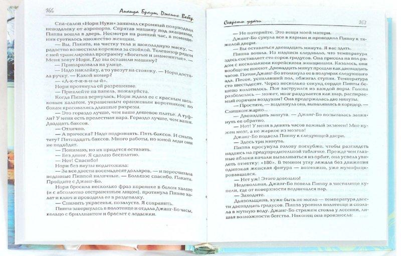 Иллюстрация 1 из 9 для Секреты удачи - Браун, Вебер | Лабиринт - книги. Источник: Лабиринт