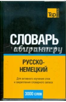 Русско-немецкий тематический словарь 3000 слов